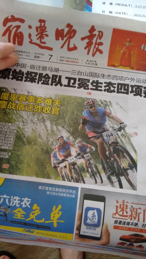 Front Page local paper (Team New World)